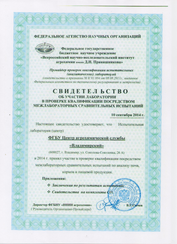 Сертификаты и дипломы ФГБУ ЦАС Владимирский  Благодарственное письмо за участие в областной выставке Владимирские зори 2012